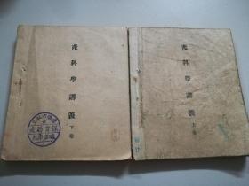 解放区辽阳【产科学讲义】上下2册全