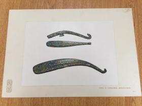 1924年-1927年间日本印刷《彩华》之【金银宝石嵌带钩】八开活页图版一幅,