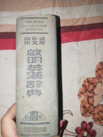 民国二十九年 求解作文两用: 启明英汉辞典【书架2】