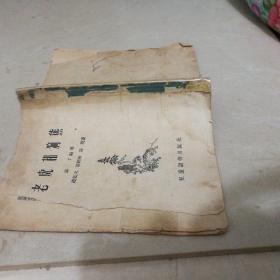老虎和狗熊 1954年初版本!品差!(插图本)赵蓝天、严折西、斯明插图画封面封府尽失