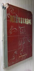 湖北省家畜家禽品种志 黄元涛 编委签名本 内品很好 封面有损
