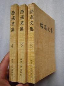 路遥文集   有3、4、5  (1993年1版、94年4印)  【注:第5集有几页书口受潮有水印】   可以分册出售F
