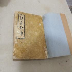 说岳全传(1957年第5印)7品繁体竖版