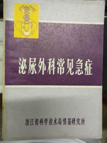 医学科普资料 第五辑《泌尿外科常见急症》
