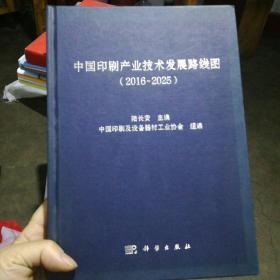 中国印刷产业技术发展路线图(2016-2025)