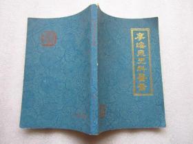 廖濬泉儿科医案   1979年1版1印  干净品佳  内页如新F