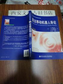 国外名校最新教材精选:自主移动机器人导论(第2版)