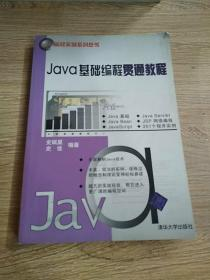 Java基础编程贯通教程