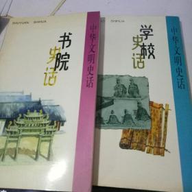 中华文明史话: 书院史话、学校史话2册合售