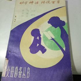 父母必备丛书--幼学神话传说百章