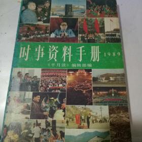 时事资料手册:《半月谈》特刊:1989年版