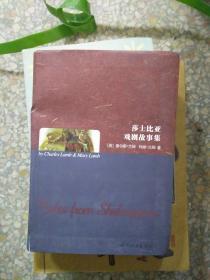 特价!世界名著典藏系列:莎士比亚戏剧故事集(英文全本)9787510033711