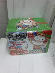 漫画世界幽默系列:爆笑校园(1-36)礼品盒装全36册