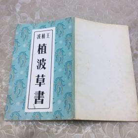 王植波:植波草书 1963年初版