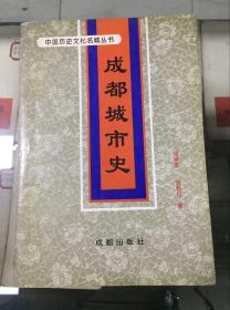 稀见绝版书:成都城市史(93年初版  印量1000册  多地图)