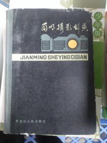 (现货)简明摄影辞典 黑龙江人民出版社