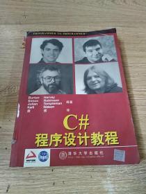 C#程序設計教程