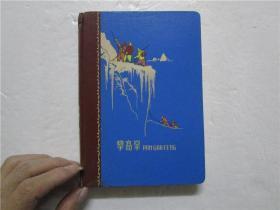 老硬精装笔记本 攀高峰(有内插图)内多页有上手钢笔抄录中医药资料