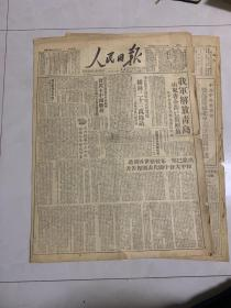 人民日报 1949年6月! 青岛解放 山东全境解放