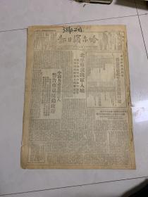 哈尔滨日报  北平和平解放  我军入城  北平天津解放口号! 1949年2月2号!
