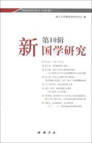 新国学研究(第10辑)