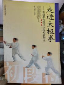 《走进太极拳——太极拳初阶段训练与教学法》