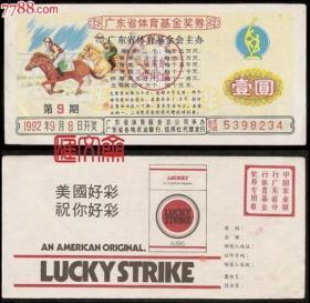早期彩票--1992年广东省体育基金奖券【赛马图-壹圆】背图:美国【好彩】烟标,祝你好彩香烟广告。