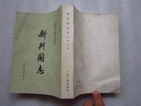 中国古典小说研究资料丛书《新列国志》下  馆藏  内页干净品佳F