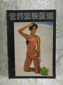 世界泳装新潮(16开)