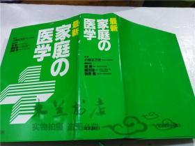 原版日本日文书 最新 家庭の医学 小林太刀夫 株式会社时事通信社 1992年9月 大32开硬精装