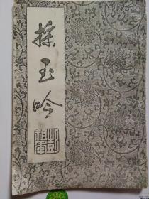 华中师范大学老教授彭祖年自印本诗集《采玉吟》,书内有不少他的笔迹。