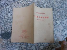 甘肃省小学试用课本 语文教学参考资料 第四学年第一学期