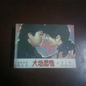 香港电视连续剧-大地恩情12(笫三部《金山梦》之二)
