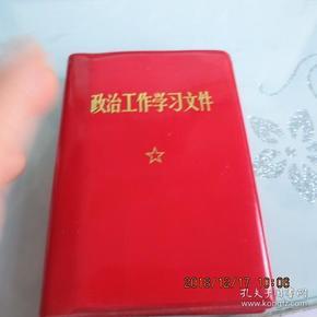 政治工作学习文件(如图)