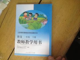 义务教育课程标准实验教科书-语文一年级 下册