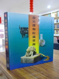 故宫博物院藏宝录—12K精装本 1986年一版一印