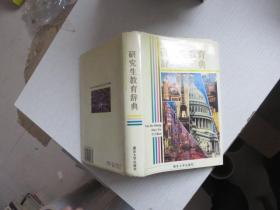 研究生教育辞典【32开精装】赠本