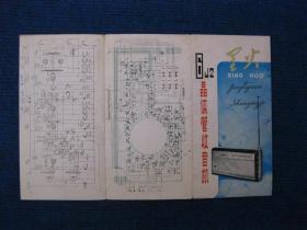 【说明书】国营上海玩具十四厂星火6J2型六管2波段超外差式晶体管收音机使用说明书