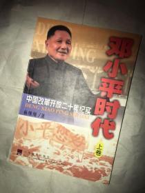 邓小平时代 (上)杨教授亲笔签名