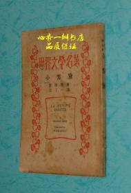 小芳黛(世界文学名著//民国旧书)