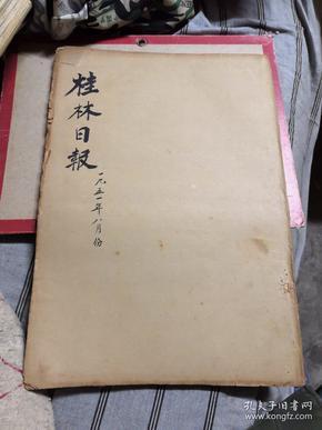 桂林日报合订本1951年八月份【内容丰富多彩,具有历史研究价值】