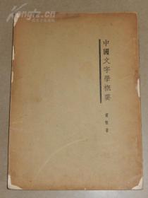 民國  《 中國文字學概要》