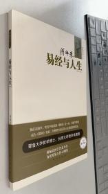 易经与人生:傅佩荣谈人生 修订版