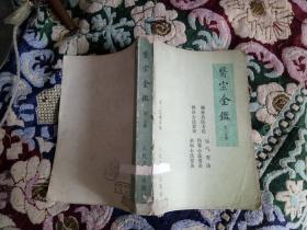 医宗金鉴  第二分册.