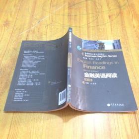 金融英语阅读(第2版)
