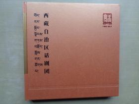 西藏自治区话剧团(1962-2017)——纪念中国话剧诞辰110周年暨西藏自治区话剧团成立55周年