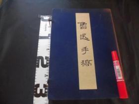 鲁迅手稿 原函3册全 1964年一版一次 文物出版社  包邮