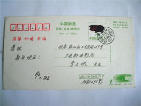 A0771李文斌旧藏,国家一级编剧,原四川师范大学新闻与传播学院院长彭立明信片一封