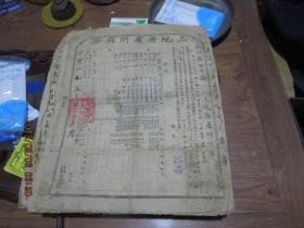 1951年皖北区湖东县土地房产所有证,存于b纸箱281