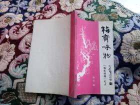 旧体诗词 梅斋咏物   签赠本